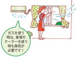 ガスを使う時は、夏場のクーラーを使う時も喚起が必要です。